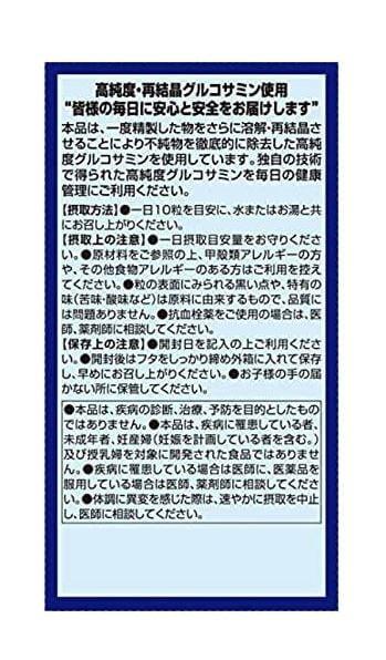 Glucosamine Orihiro của Nhật Bản
